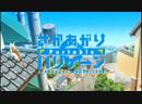«Saka Agari Hurricane Portable» [PSP] [Game Opening]