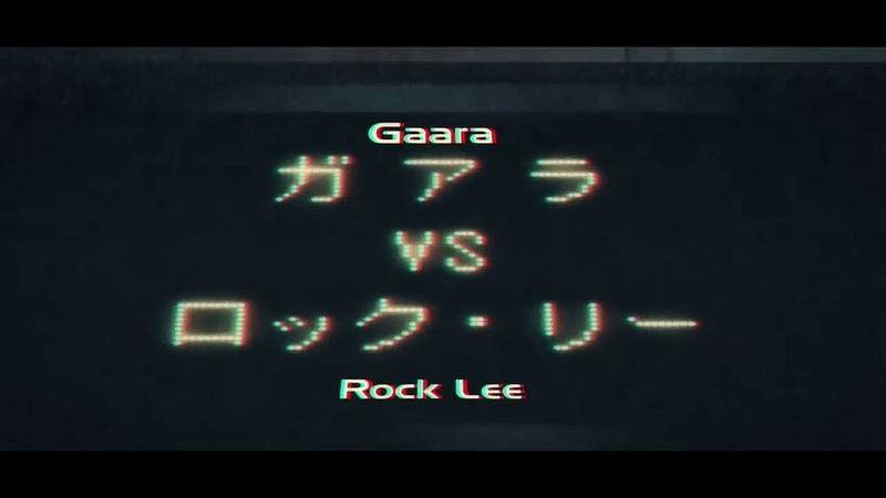 Naruto Рок Ли против Гаара 720