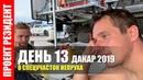 Дакар 2019. День 13. Команда Карякина