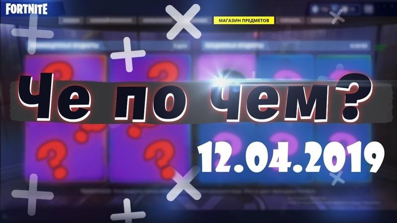 ❓ЧЕ ПО ЧЕМ 12 04 19❓ ОБЗОР МАГАЗИНА ПРЕДМЕТОВ FORTNITE НОВЫЕ СКИНЫ ФОРТНАЙТ Ne Spit Spt083