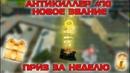 ТАНКИ ОНЛАЙН - АНТИКИЛЛЕР 10 ЗВАНИЕ I ПРИЗ ЗА ЦЕПОЧКУ I ПРОМОКОДЫ В ВИДЕО