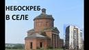 Кирпичный небоскреб в селе Архангельское