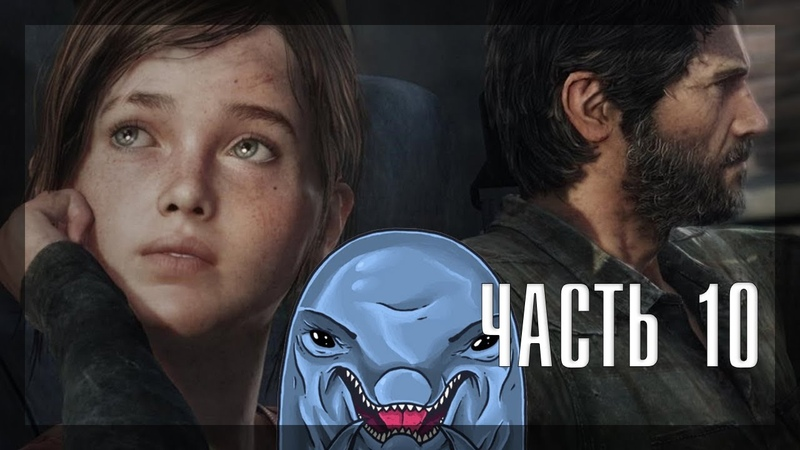 The Last of Us | Одни из нас 10 | PlayStation 4 | Dolphey | Youranus | Юранус