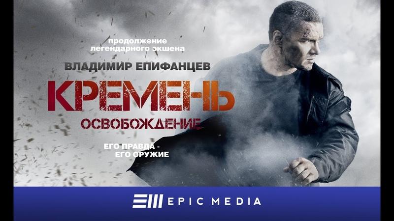 FLINT REDEMPTION Episode 2 en sub Кремень Освобождение Серия 2 Боевик