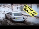 Audi A4 Quattro vs Dodge Ram 2500 vs Porsche Cayenne in MUD | Battle of SUVs 13