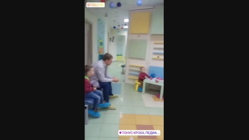 Пациенты Тонус Кроха