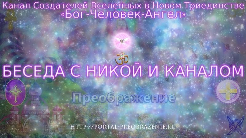 Беседа с Никой и Каналом 16.11.2018. Канал Создателей Вселенных в Новом Триединстве