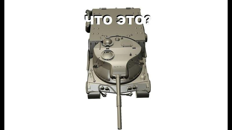Очередной прем, возможно фугасный [World of Tanks]