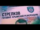 Новые герои РОССИИ, Новороссия