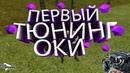 Первый тюнинг ОКИ! / Цель 1.000.000 / GTA Role Play CRMP