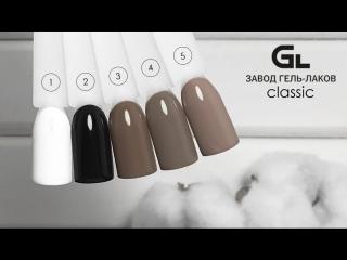 Завод гель-лаков GL. Коллекция Classic