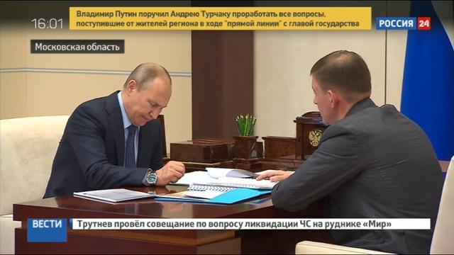 Новости на Россия 24 • Путин вручил Турчаку папку с жалобами на чиновников