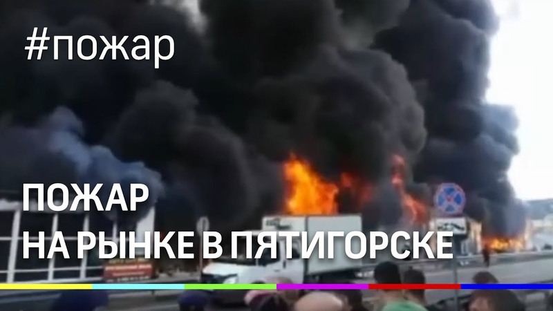 Полыхает рынок Бетта в Пятигорске. Площадь возгорания более 2 400 кв. метров
