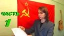 Первый запрос в военкомат от гражданина СССР