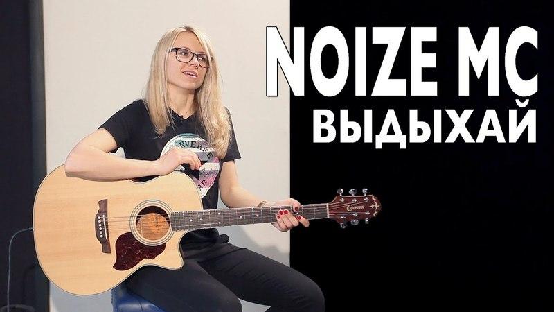 Как играть Noize MC - ВЫДЫХАЙ | Разбор и cover COrus Guitar Guide 53