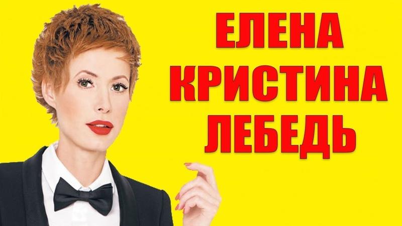 Елена Кристина Лебедь, биография, Elena-Kristina Lebed