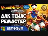 Duck Tales Remastered Утиные истории Прохождение на 100 - (aneka.scriptscraft.com) 720p