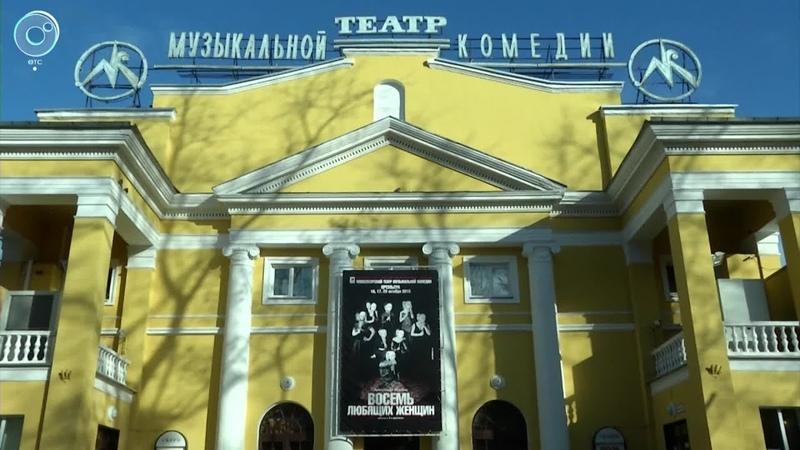 Новосибирский музыкальный театр стал обладателем самого большого гранта Министерства культуры России