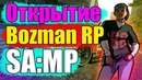 Открытие Bozman Role Play ● GTA SAMP
