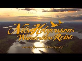 3. Испытание (Чудесное путешествие Нильса с дикими гусями / Nils Holgerssons wunderbare Reise (2011)