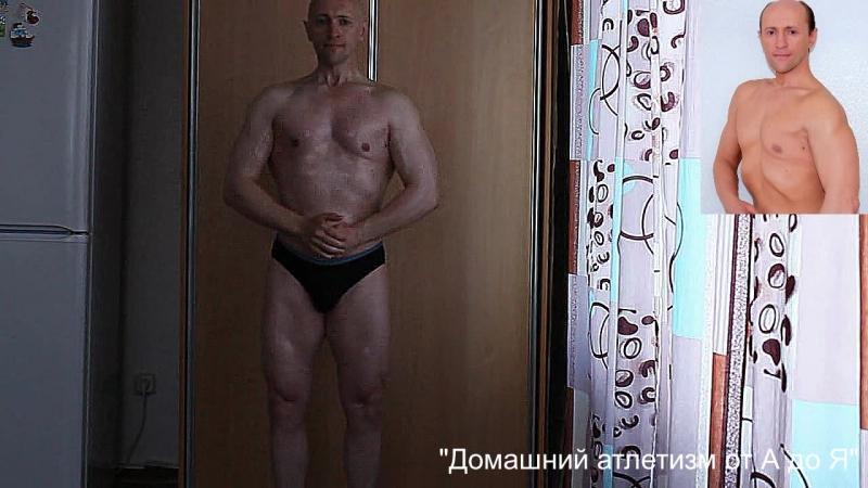 Фильм Атлетизм съемка №3 Результаты атлетической гимнастики в домашних условиях