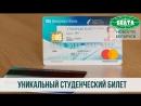 Уникальный студенческий билет разработан в БГУ