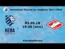 Гандбол. Университет-Нева - Спартак. 1/2 финала. Первый матч
