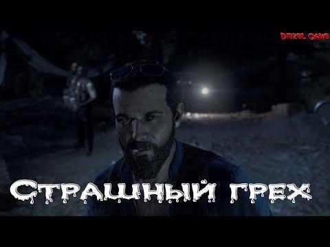 Far Cry 5 (15) Земли Иоанна - Первая встреча - Прохождение на русском игра 2018