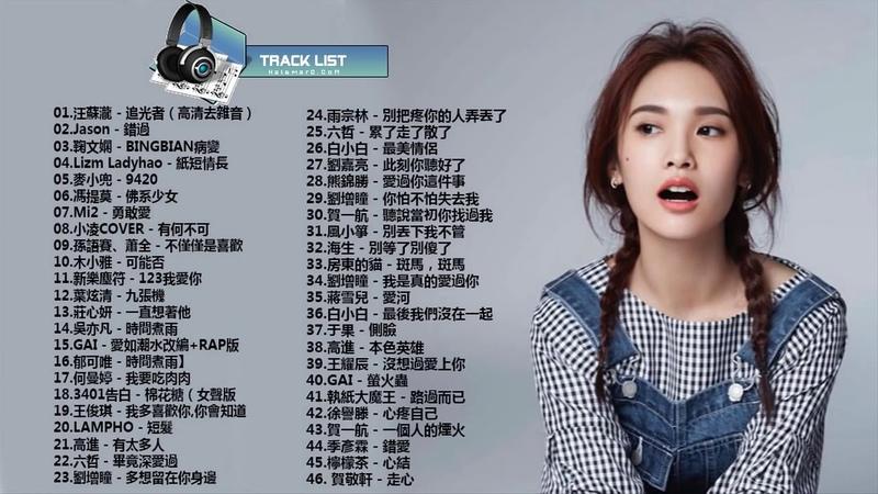2018新歌 排行榜歌曲 - 中文歌曲排行榜2018 (RM© 新歌 2019 - 新歌 2020) Amei,大壯,鄧紫棋,JJLIN 林俊2