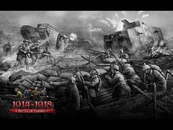 Battle of Empires 1914-1918 1.1 КУРС МОЛОДОГО БОЙЦА; НОВОБРАНЕЦ