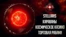 [Stellaris 2.2/2.1.4][Новости]Караваны,космическое казино и торговля рабами
