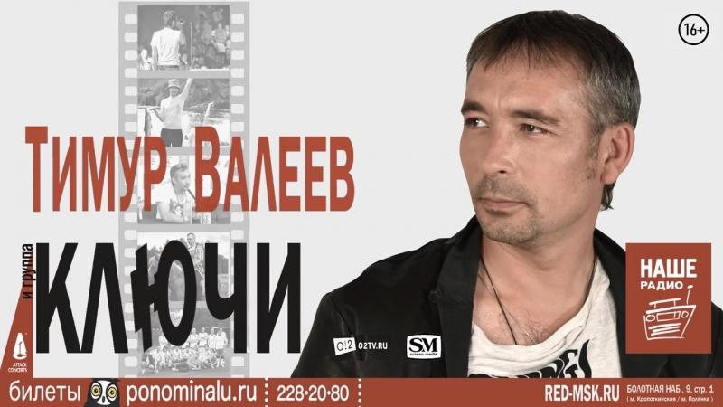 Тимур Валеев и группа КЛЮЧИ, 22 сентября, клуб РЕД Москва. Юбилейный концерт