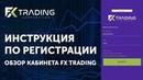 Fx trading регистрация. ПОШАГОВАЯ ИНСТРУКЦИЯ регистрации в Fx Trading corporation