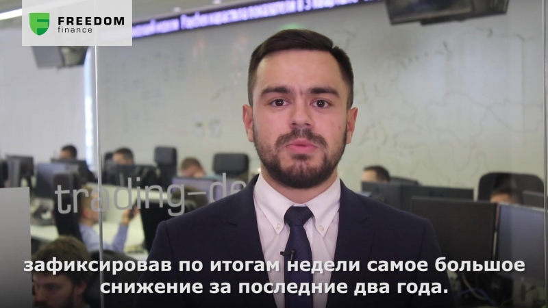 Артем Чибирёв, инвестиционный консультант ИК Фридом Финанс, комментирует ситуацию на рынке