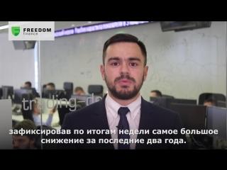 """Артем Чибирёв, инвестиционный консультант ИК """"Фридом Финанс"""", комментирует ситуацию на рынке"""
