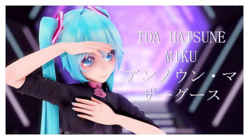 MMD TDA Hatsune Miku - Unknown Mother Goose / アンノウン・マザーグース