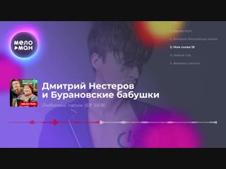 Дмитрий Нестеров и Бурановские бабушки - Любимые песни (Мини-Альбом 2018 г)