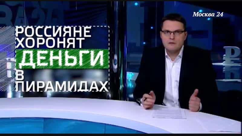 Фанимани (Москва24): финансовые пирамиды и курс рубля