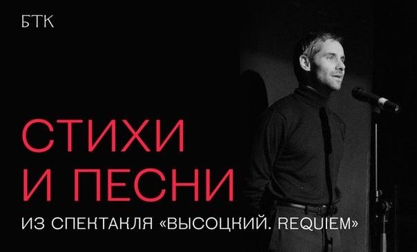 Собрали все-все стихи из спектакля «Высоцкий. Requiem». Послушайте-почитайте и