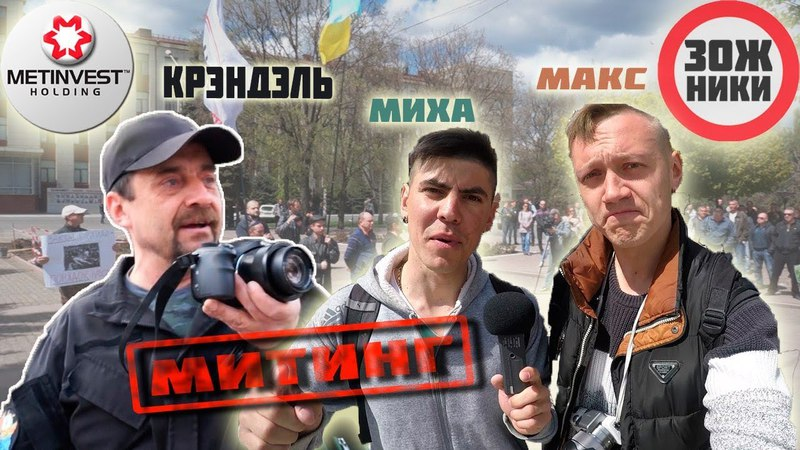 Метинвест Мариуполь ЗОЖники на митинге