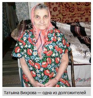 Татьяна Вихрова— одна издолгожителей