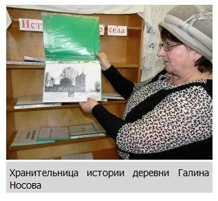Хранительница истории деревни Галина Носова