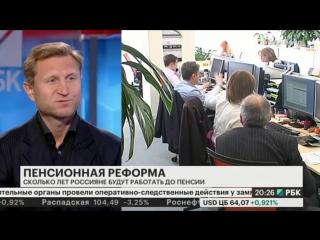 ЧЭЗ - Заслуженный отдых  Телеканал РБК