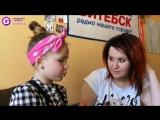 Недетское разоблачение - Мария Тихонова - Радио Витебск