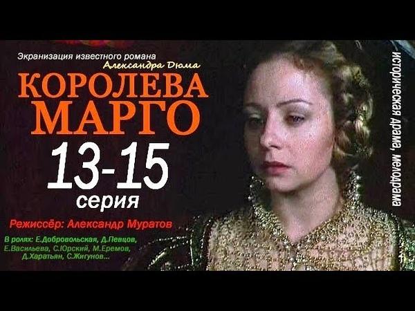 Королева Марго 13,14,15 серия Историческая драма, Мелодрама
