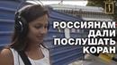 Россияне слушают Коран Удивительный социальный эксперимент