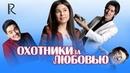 ★Группа Киномир Кавказ★ х/ф Охотники за любовью