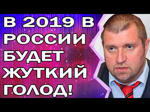 Бoюcь, чтo 2019-й мнoгиe poccиянe нe пepeживyт... Дмитрий Потапенко