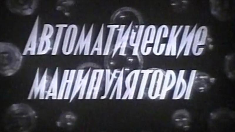 Автоматические манипуляторы / 1982 / Куйбышевская студия кинохроники