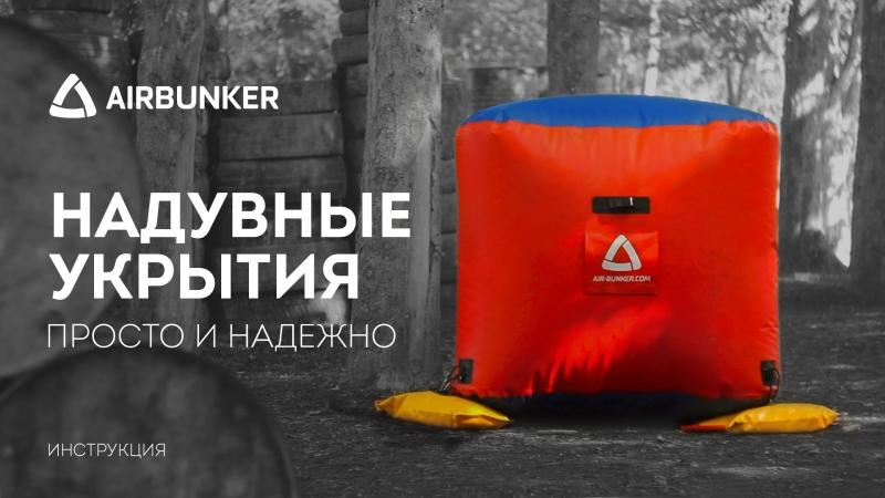 Airbunker.ru - Надувные фигуры    Инструкция